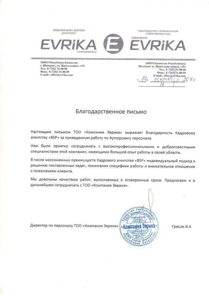 Благодарственное письмо Эврика